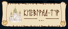 Киевград-Тур