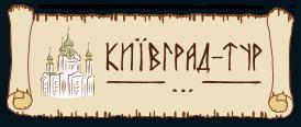 Київград-Тур